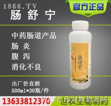 肠舒宁-清热燥湿、泻火解毒、涩肠止泻,主治细菌性、病毒性肠炎