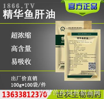 精华鱼肝油-补充钙质、防软化症、关节病