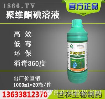 聚维酮碘溶液-消毒防腐药。用于手术部位、皮肤黏膜消毒