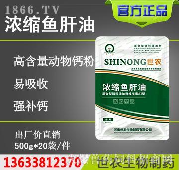 浓缩鱼肝油-超浓缩、高含量、快力补、易吸收!