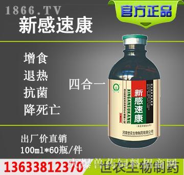 新感速康-主治:温和型感冒、ND,发烧,降料降蛋