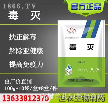 毒灭-清热解毒、增强体质、提高机体免疫力