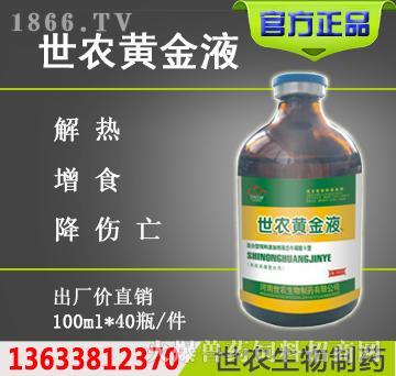 世农黄金液-不明原因高温高热症的专用药
