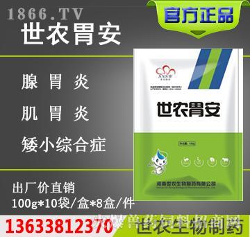 世农胃安-主治腺胃水肿、生长迟缓、肌胃糜烂、免疫缺陷