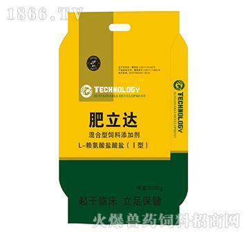 催肥-肥立达(L-赖氨酸盐酸盐I型)