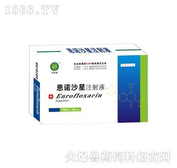泻痢康(恩诺沙星注射)-对大肠杆菌、魏氏梭菌、沙门氏菌、胞内劳森菌等,作用尤为强烈