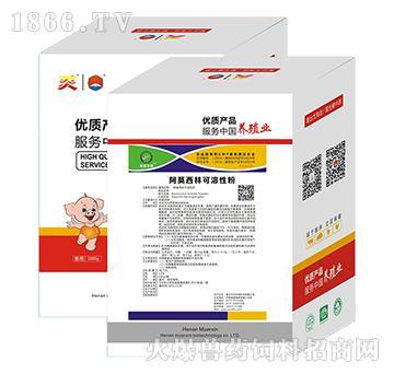 免疫升级(阿莫西林可溶性粉)-猪场疾病保健净化的优良产品!