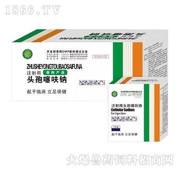 注射用头孢噻呋钠(粉针)-奶牛、奶羊、母猪乳房炎、子宫炎等炎症