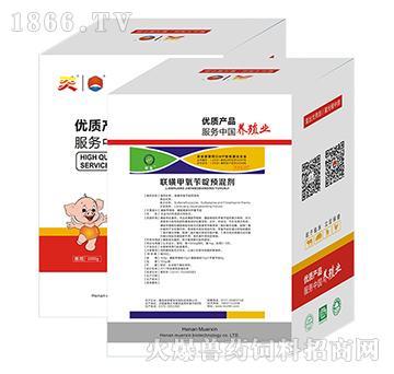 联皇(联皇甲氧苄啶预混剂)-链球菌病、弓形体病的专用药