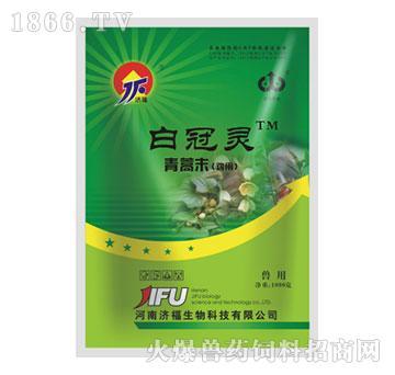 白冠灵-抗菌、杀虫、消炎三效合一