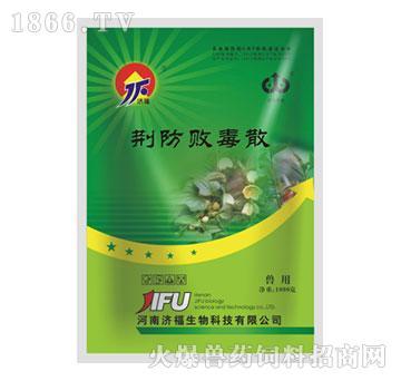 荆防败毒散-专治新城疫、禽流感、传支、传喉