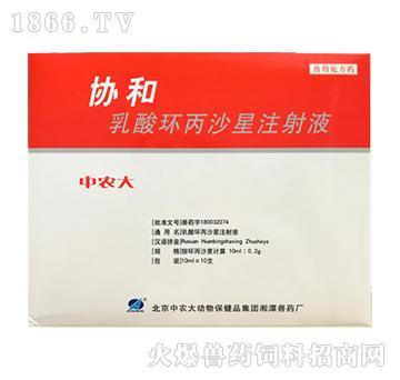 协和-抗菌药。用于畜禽细菌和支原体感染