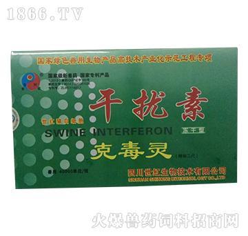 克毒灵-猪白细胞干扰素