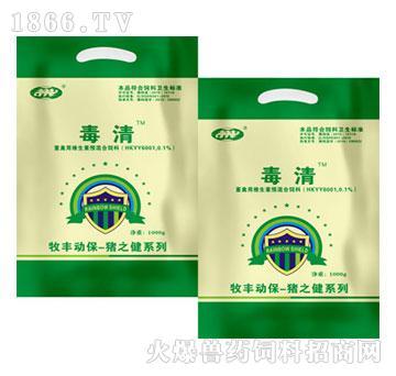 毒清-清热解毒、消肿散结、抗菌消炎、抗病毒、增强免疫力
