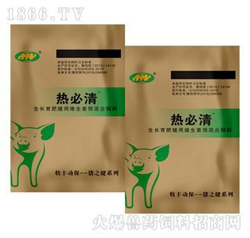 热必清-生长育肥猪用维生素预混合饲料