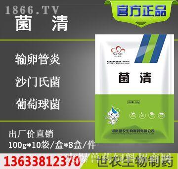 菌清-用于大肠杆菌、沙门氏菌、生殖系统专用药