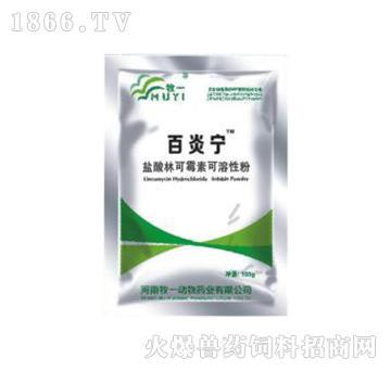 百炎宁-用于敏感致病菌所致的呼吸道感染、胃肠道感染、尿路感染
