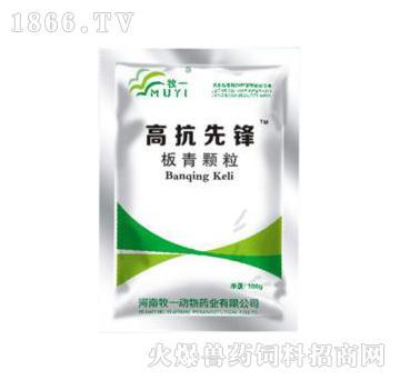 高抗先锋-增强免疫、清热解毒、凉血