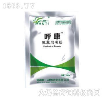 呼康-(咳嗽、气喘、腹式呼吸的专用药)
