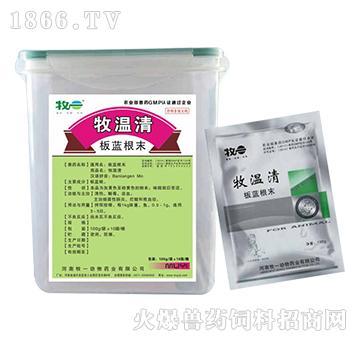 牧温清-纯中药、大包装抗病毒