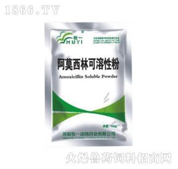 阿莫西林可溶性粉-母猪产前产后必备药
