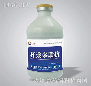 杆浆多联抗-浆膜炎大肠杆菌专用产品