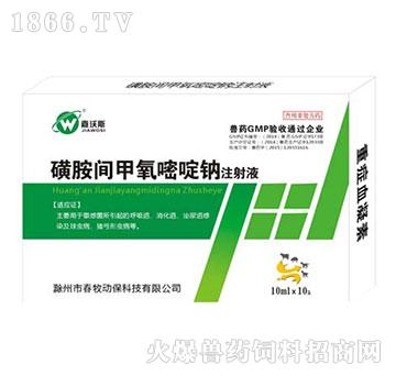 重症血凝素-用于敏感菌所引起的呼吸道、消化道、泌尿道感染及球虫病、猪弓形虫病等