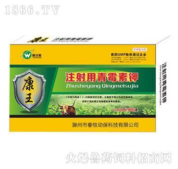 康王-主要用于革兰氏阳性菌感染