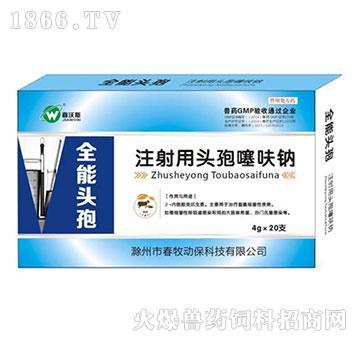 全能头孢-主要用于治疗畜禽细菌性疾病