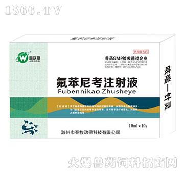 咳喘一针灵-用于敏感细菌所致的猪和鸡的细菌性疾病