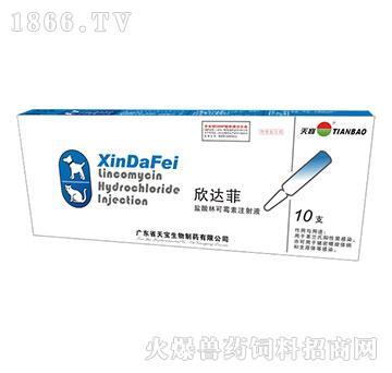 欣达菲(盐酸林可霉素注射液-)-用于革兰氏阳性菌感染,亦可用于猪密螺旋体病和支原体等感染