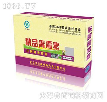 精品青霉素-用于对青霉素敏感菌引起的全身性各种感染