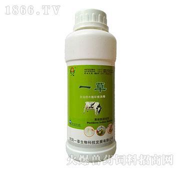 一草聚维酮碘溶液(奶牛圈专用消毒剂)