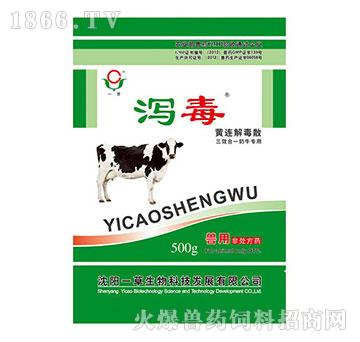 泻毒(抗病毒,肠道,呼吸道三效合一奶牛专用)