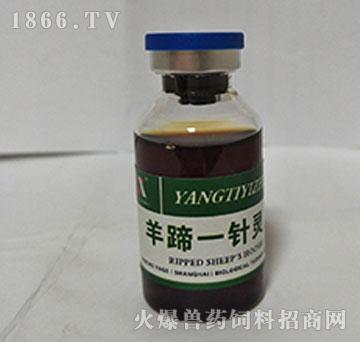 羊蹄一针灵(加强型)-用于羊口蹄疫的紧急预防和紧急治疗