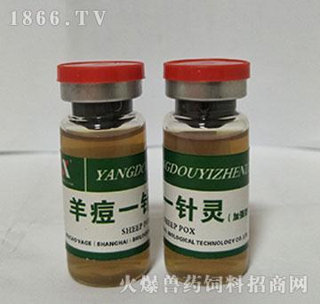 羊痘一针灵(加强型)-用于羊痘引起的各型临床症状