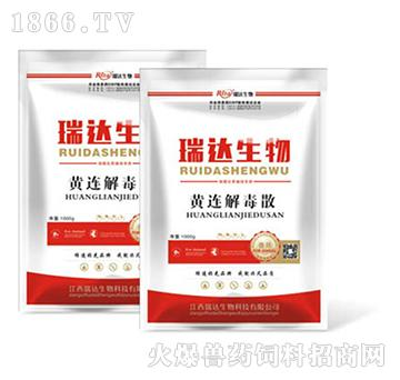 黄连解毒散-用于猪高烧