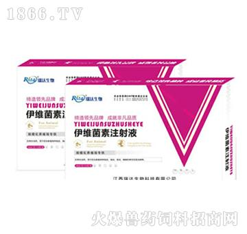 伊维菌素注射液-防治家