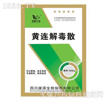 黄连解毒散-主治鸡法氏囊病、新城疫、传染性支气管炎