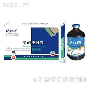 柴胡注射液-主治各种细菌、病毒及混合感染引起的无名高热,食欲废绝