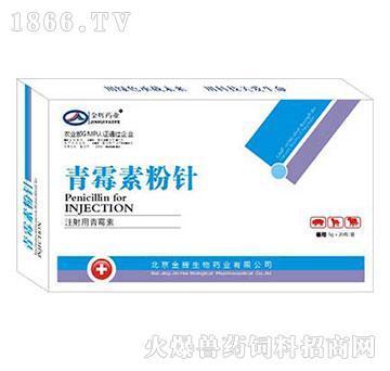青霉素粉针-用于对青霉素敏感菌引起的全身性各种感染