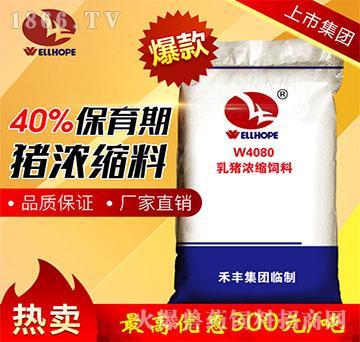40%保育期乳猪浓缩料