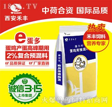 西安禾丰2%蛋鸡用预混料
