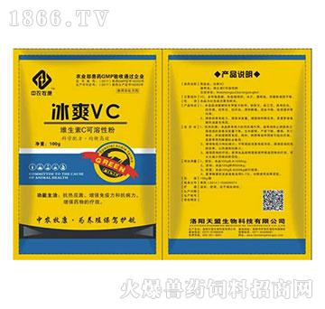 冰霜VC-清热解毒、降