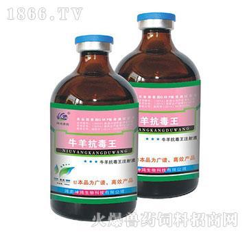 牛羊抗毒王-治疗牛羊乳房炎、子宫炎、恶露不尽