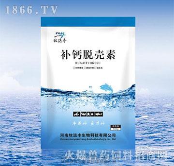 补钙脱壳素-补充活性钙