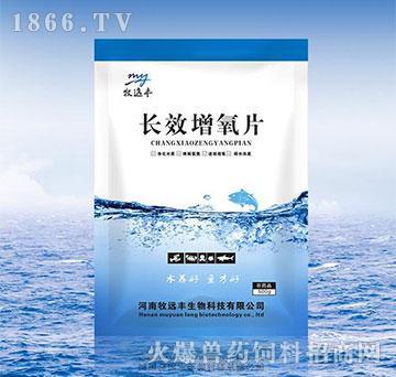 长效增氧片-净化水质、降解氨氮、速效增氧、调水改底