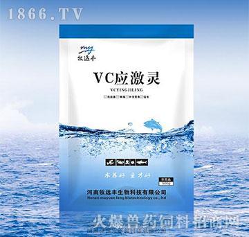 VC应激灵-抗应激、解毒、补充营养、促长