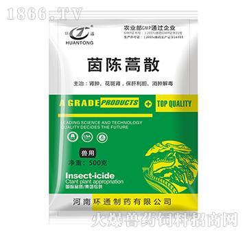 茵陈蒿散-主治:肾肿、花斑肾、保肝利胆