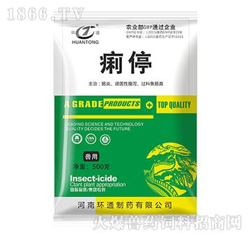 痢停-主治:清热解毒。涩肠止痢;过料腹泻。肠炎痢疾